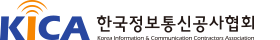KICA 한국정보통신공사협회 Korea Information & Communication Contractors Association